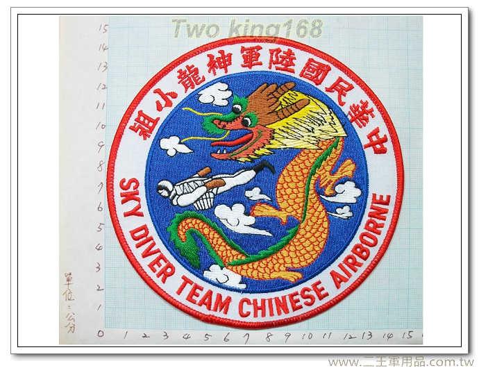 ★中華民國陸軍神龍小組(SKY DIVER TEAM CHINESE AIRBORNE)【C-15】