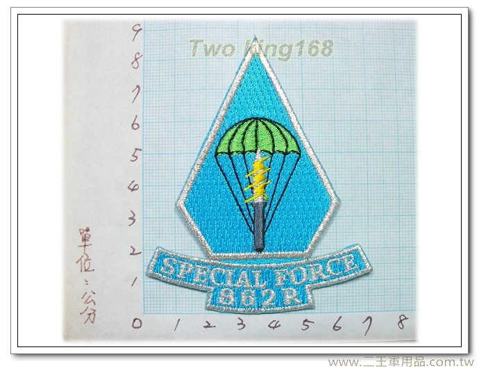 陸軍特戰862旅臂章(英文-小)(銀邊)國內92-8★☆航空特戰★☆傘兵