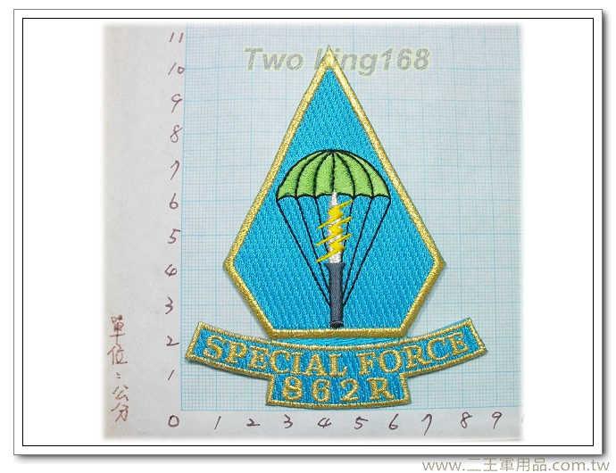 陸軍特戰862旅臂章(英文金邊)國內92-7★☆航空特戰★☆傘兵 陸軍 航特