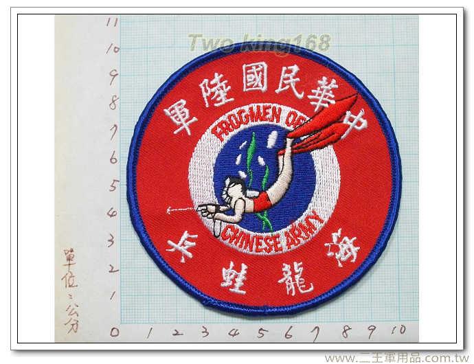 中華民國海龍蛙兵臂章(新式圓形紅底)國內73-1