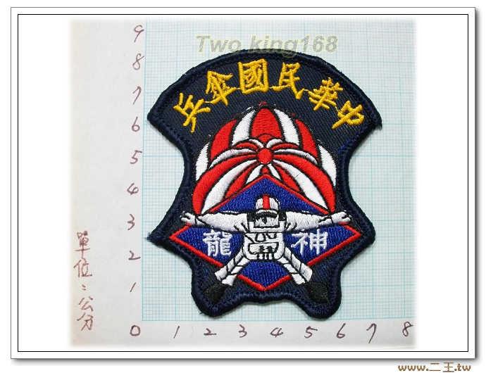 ★☆陸軍神龍小組臂章★☆國內4-7-3★☆空降特戰★☆航空特戰★☆傘兵