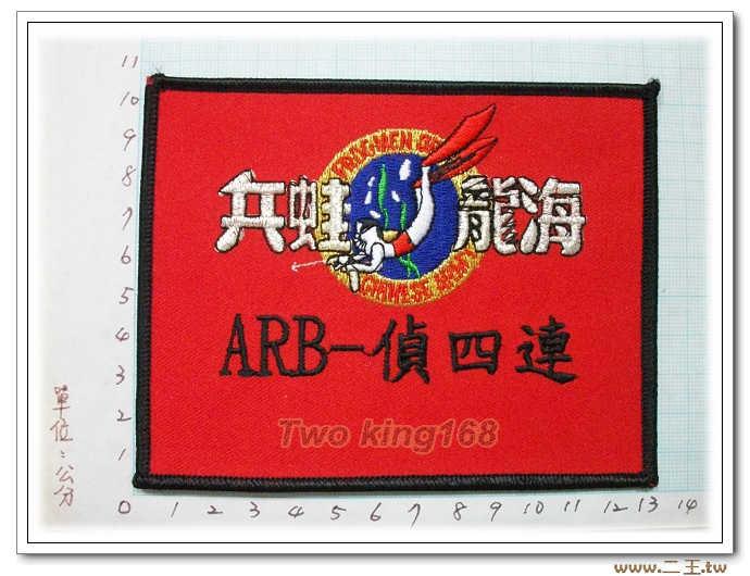 ★☆海龍蛙兵夾克名牌-國內85-繡字另外加價,中文一字10元,英文和數字一字7元 胸章