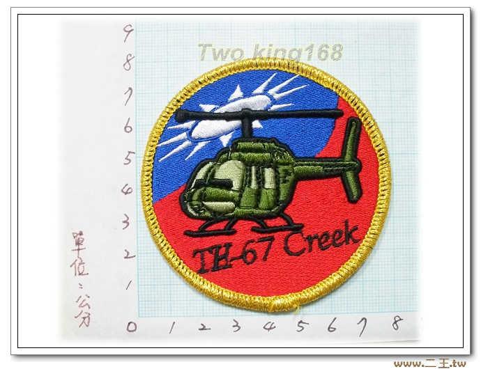 ★☆國內81-TH-67直升機臂章(明視度.泡棉繡)★ 陸軍 航空隊 陸航