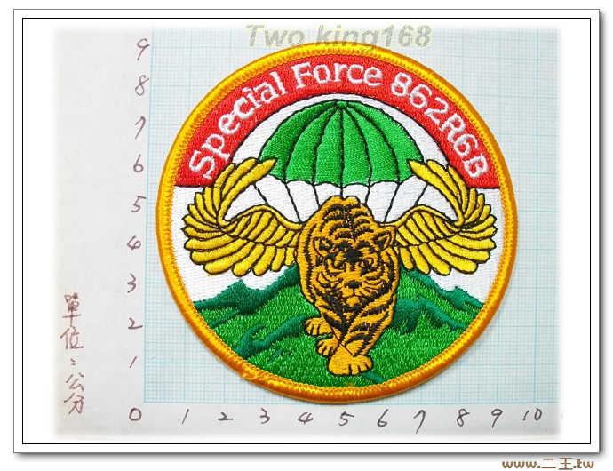862旅6營1-26-2 國軍 陸軍 臂章