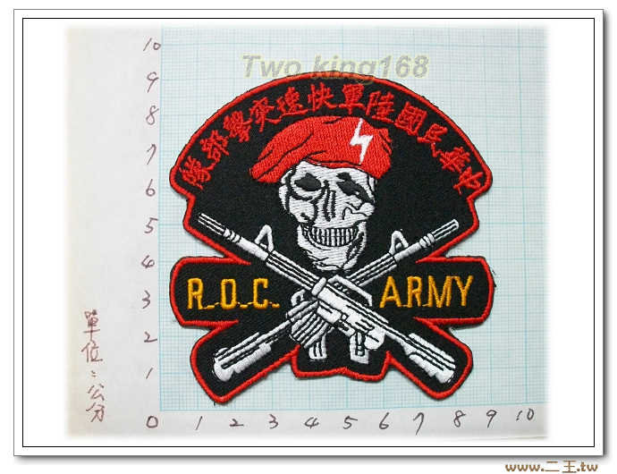 4-39中華民國陸軍快速突擊部隊臂章