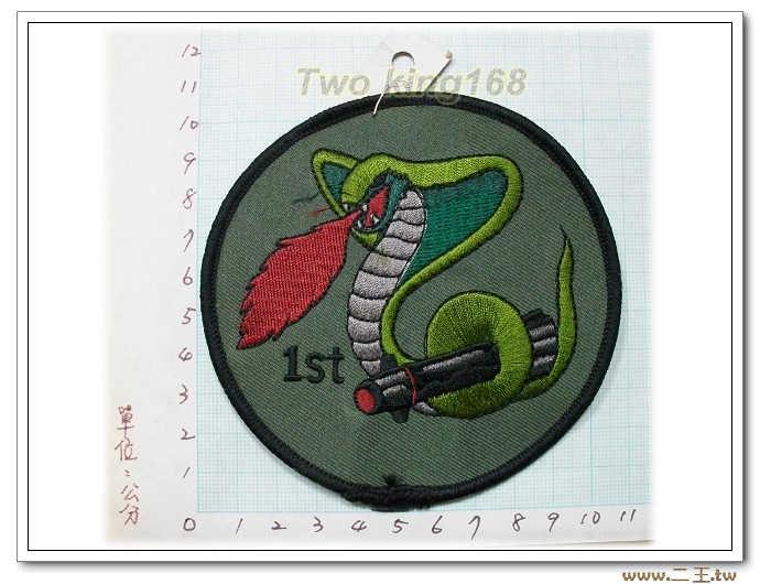 4-20-601旅攻擊營臂章-眼鏡蛇臂章 陸軍 航空隊 陸航