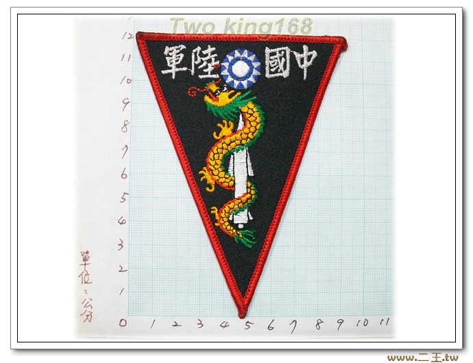 4-16中國陸軍 飛彈 臂章