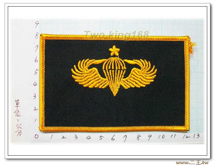 11-24陸軍空特夾克名牌(空白處可繡字一字+10元) 胸章 國軍 陸軍 空降特戰