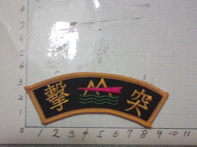 ★☆早期谷關特訓中心突擊臂章★☆國內 1-7★ 國軍 陸軍
