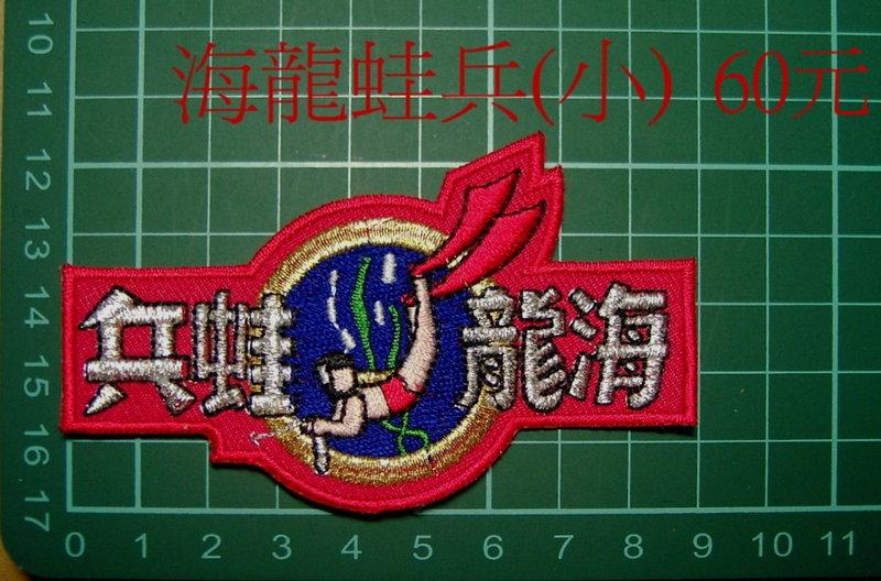 ★☆海龍蛙兵臂章(小)★☆國內1-17★☆陸軍