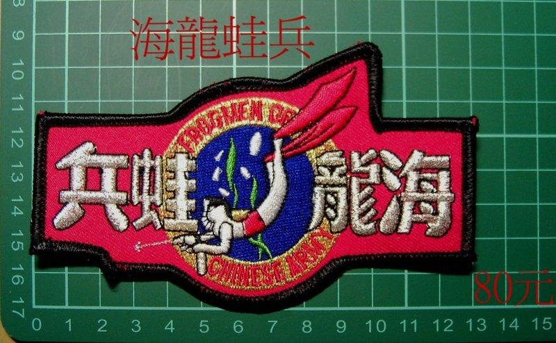 ★☆海龍蛙兵臂章★☆國內1-9★☆特戰★國軍 陸軍