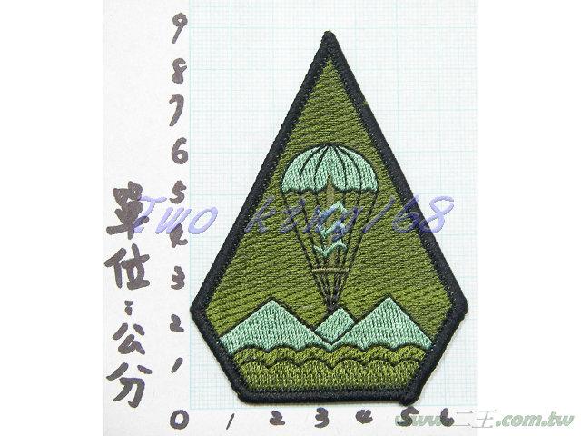 ★☆特訓部臂章(低視度)16-7★空降特戰★☆航空特戰★☆傘兵 迷彩服