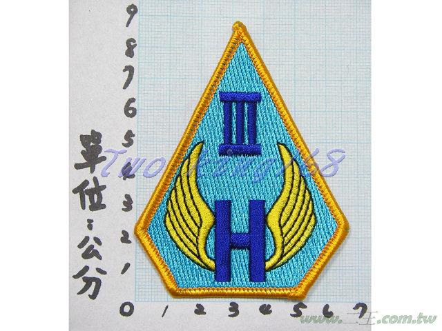★☆飛訓部603旅臂章2-5★☆陸軍 航空 陸航