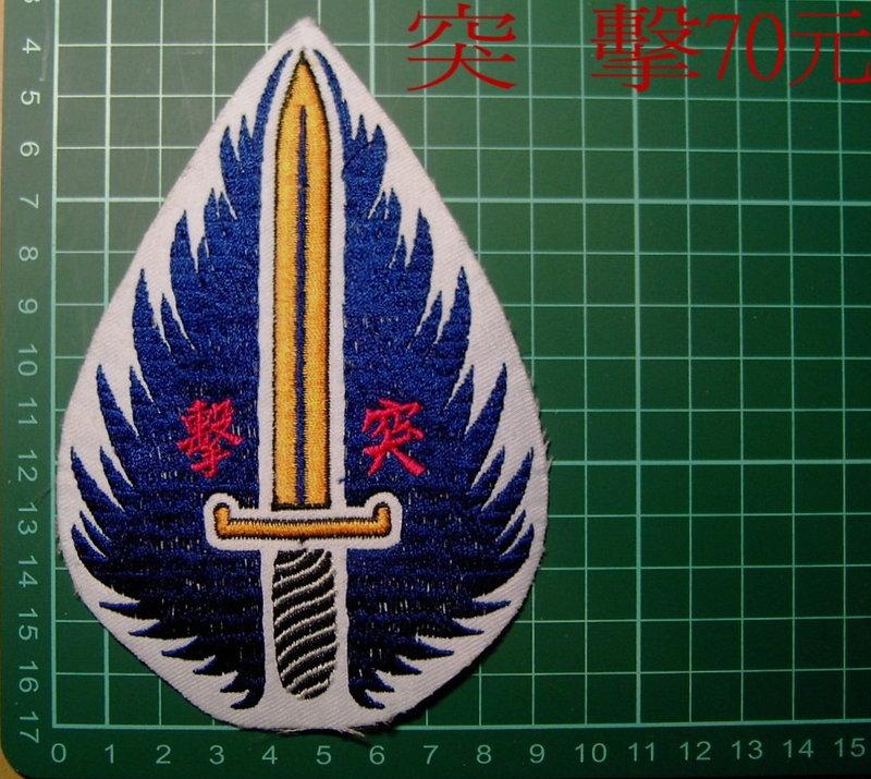 ★☆突擊臂章☆國內1-51★☆空降特戰★