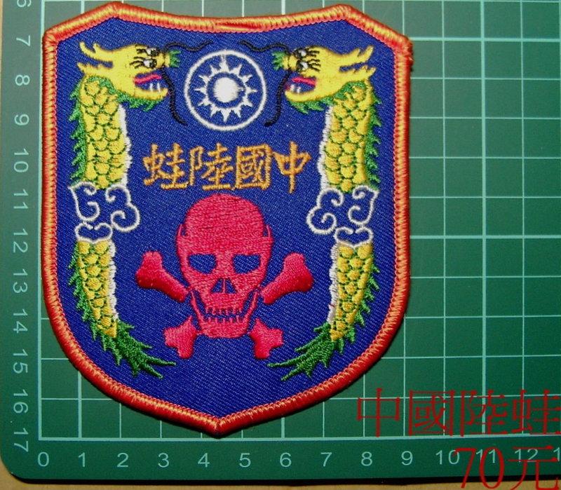 ★☆中國陸蛙臂章★☆國內2-41★ 陸軍 蛙人