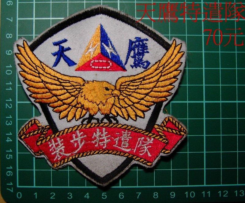 ★☆天鷹裝步特遣隊臂章☆國內2-21★ 國軍 陸軍