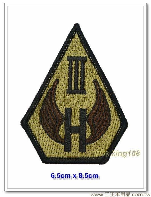 陸軍航空603旅臂章(低視度)(新式咖啡色)(飛鷹部隊)-【16-5-2】