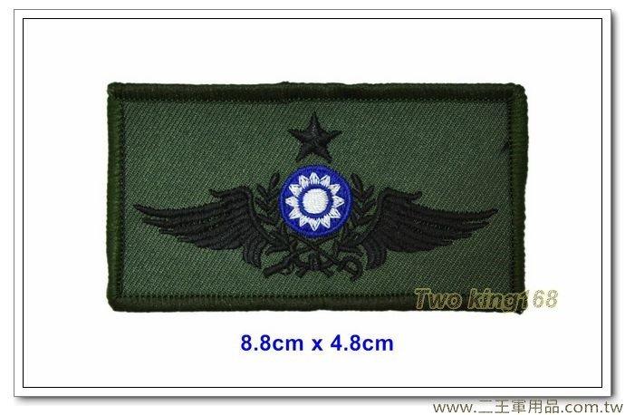 陸航飛鷹胸章(指揮級)(綠底)(一顆星)【6-18】一片30元