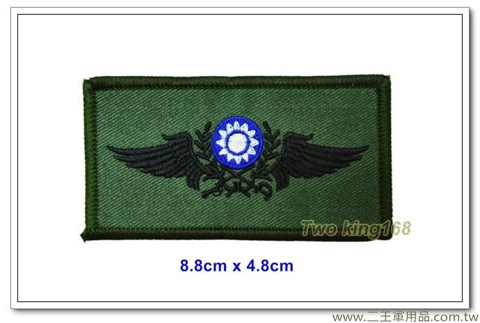 陸航飛鷹胸章(初級)(綠底)【6-16】一片30元