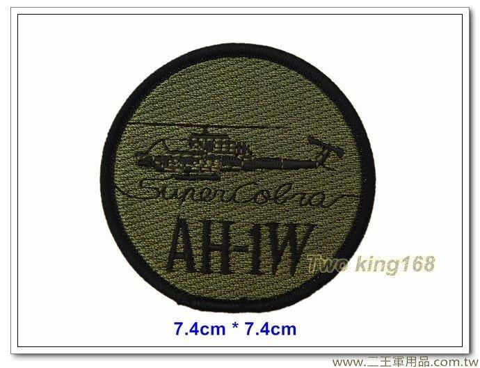 ★☆陸航AH-1W攻擊直昇機機種臂章 (側面機身)【3-1】 40元