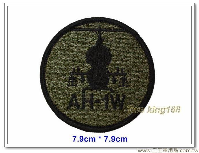 ★☆陸航AH-1W攻擊直昇機機種臂章 (正面機身)【3-1-1】40元