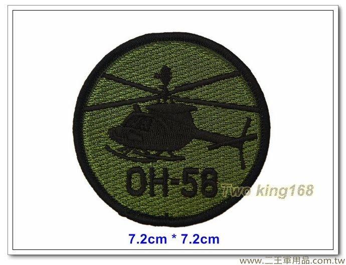 ★☆陸航OH-58D戰搜直昇機機種章-圓形-多功能通用型-陸軍航空飛行訓練指揮部【3-2】40元