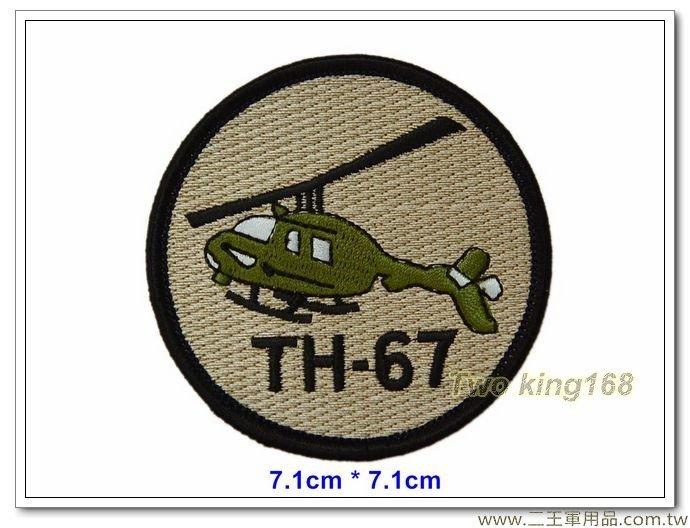 ★☆陸航TH-67克里克式教練直升機機種臂章-陸軍航空飛行訓練指揮部臂章【3-4】 40元
