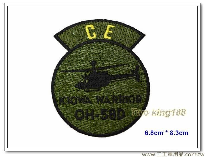 ★☆陸航OH-58D戰搜直昇機機種章-機工長-黃色CE-陸軍航空飛行訓練指揮部臂章【3-2-8】40元