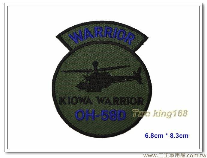 ★☆陸航OH-58D戰搜直昇機機種章-試飛官-藍色WARRIOR-陸軍航空飛行訓練指揮部臂章【3-2-3】