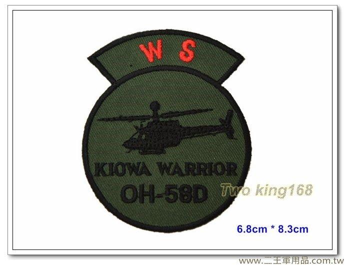 ★☆陸航OH-58D戰搜直昇機機種章-武器組-綠色布面WS-陸軍航空飛行訓練指揮部臂章-【3-2-7】40元