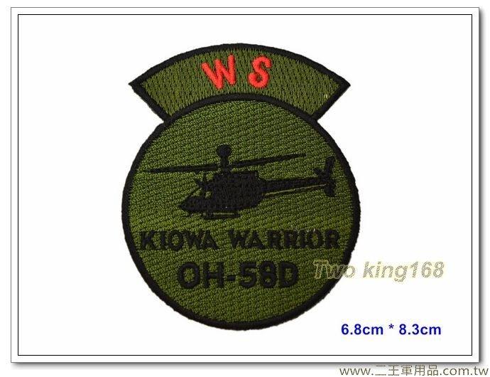 ★☆陸航OH-58D戰搜直昇機機種章-武器組-綠色滿版WS-陸軍航空飛行訓練指揮部臂章-【3-2-6】40元