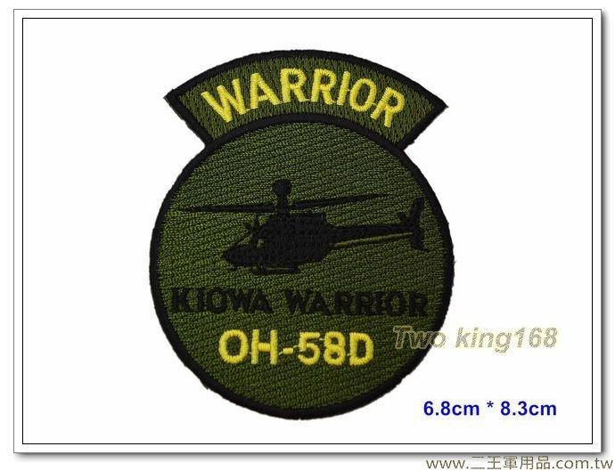 ★☆陸航OH-58D戰搜直昇機機種章-正駕駛-黃色WARRIOR-陸軍航空飛行訓練指揮部臂章【3-2-1】