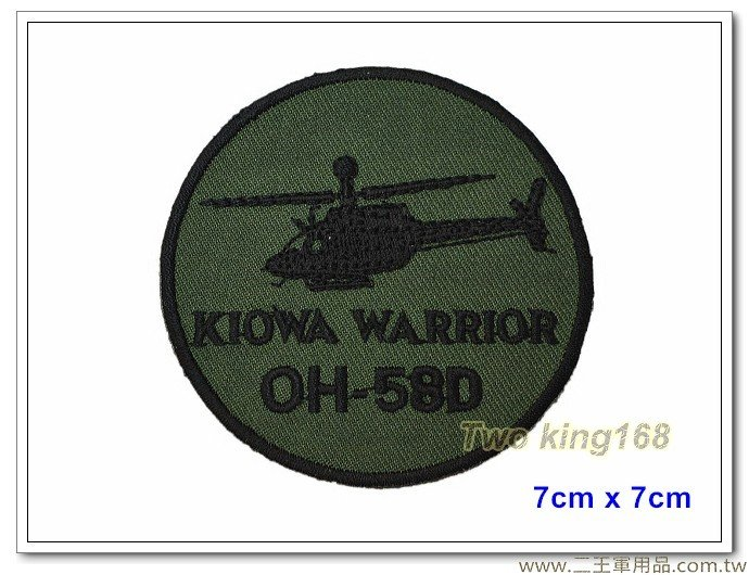 ★☆陸軍航空飛行訓練指揮部-圓形-多功能通用型-陸航OH-58D戰搜直昇機機種章-【3-2-5】40元