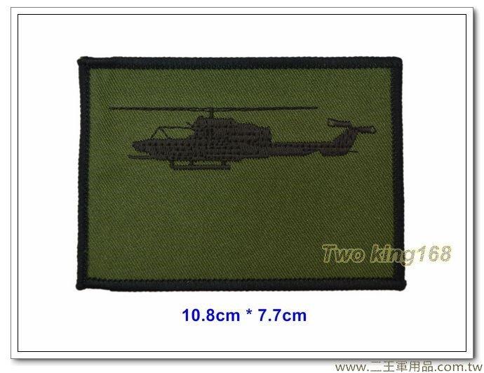 AH-1W眼鏡蛇攻擊直升機(低視度)【四角名牌】一片60元