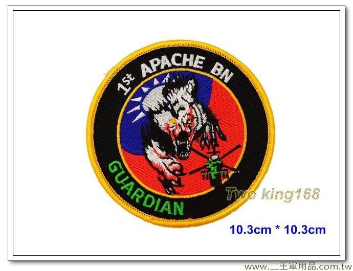 陸航601旅攻擊一營胸章-AH-64阿帕契直升機(明視度)【3-11-1】100元