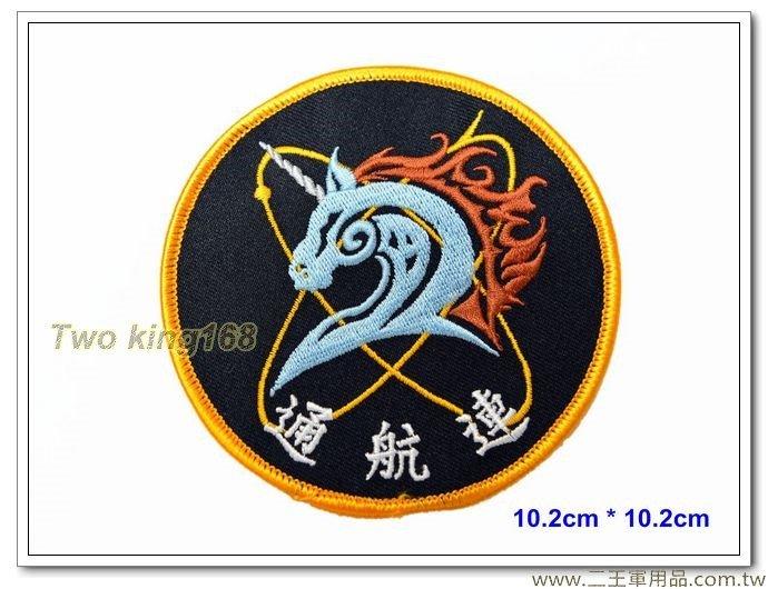 陸軍航空603旅-陸軍飛行訓練指揮部【4-45】60元