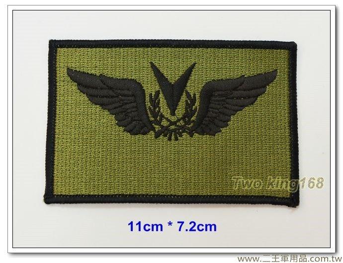 陸軍航空戰術偵搜大隊飛行胸章(大)(UAV無人偵察機)一片70元