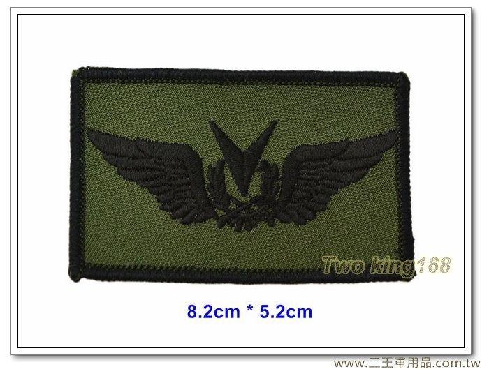 陸軍航空戰術偵搜大隊飛行胸章(小)(初級)一片35元