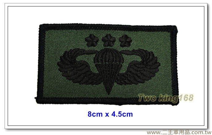 傘徽胸章三顆梅花(黑色繡線綠布底)(航空特戰傘兵徽)【6-12】30元