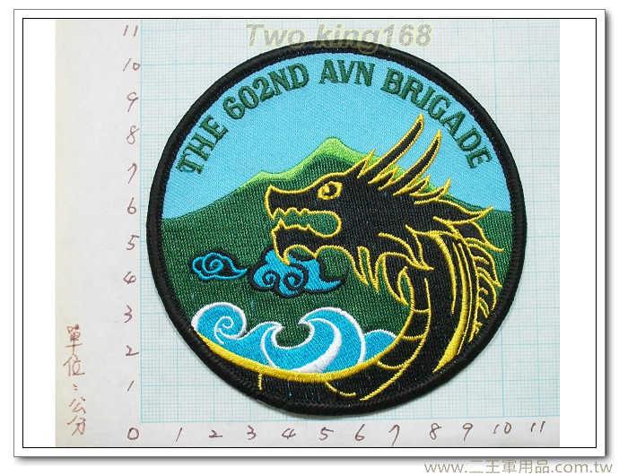 陸軍航空602旅臂章-祥龍部隊-陸航臂章-航空特戰-國內84