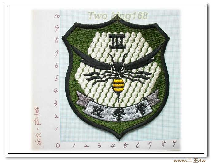 舊式陸航603旅攻擊營臂章-國內4-23-1