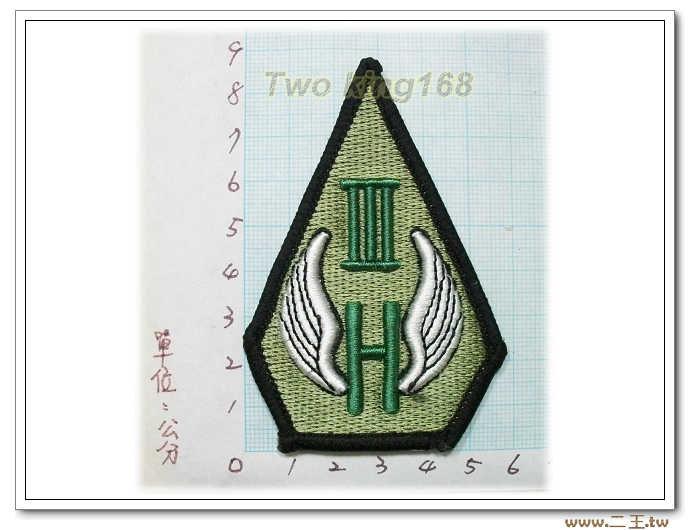 ★國內82陸航603旅臂章-綠字低視度(泡棉繡)(數量有限) 迷彩服 陸航