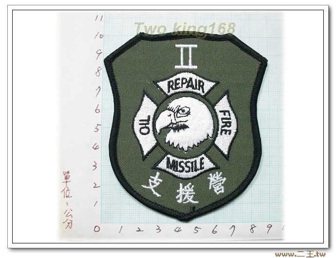 4-35飛訓部602旅臂章支援營臂章