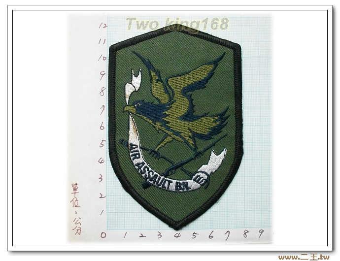 4-33飛訓部602旅老鷹臂章攻擊營臂章