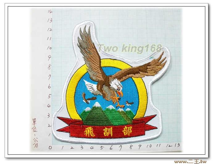 4-31-1飛訓部臂章老鷹臂章