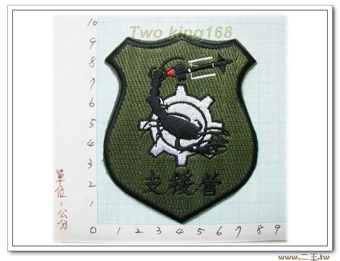 4-21飛訓部601旅支援營臂章