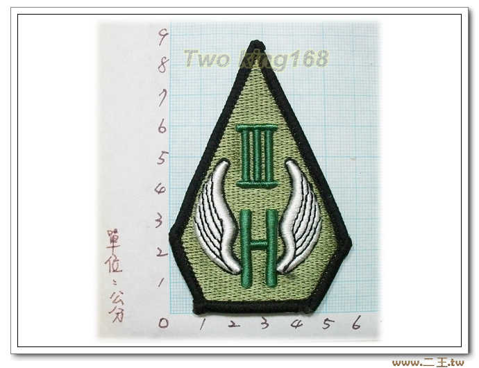 國內82陸航603旅臂章-綠字低視度(泡棉繡)(數量有限)