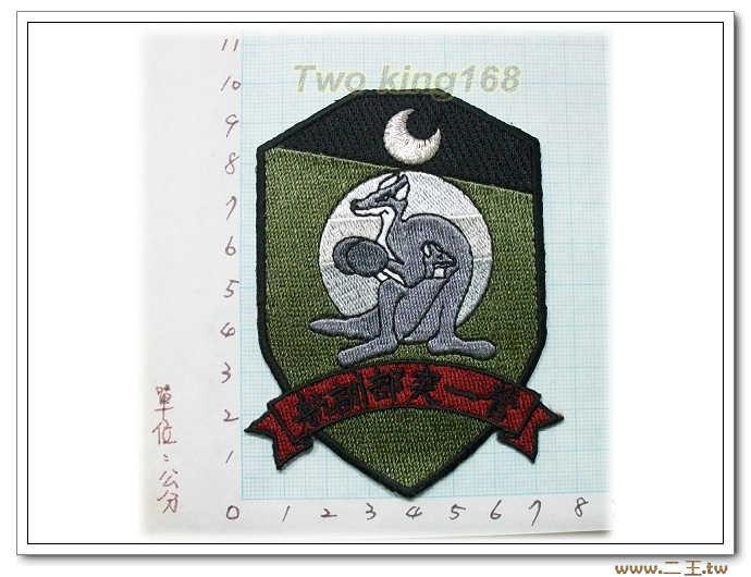 4-34舊式飛訓部臂章航訓部突擊一營