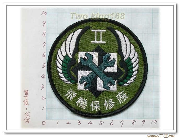 4-22飛訓部602旅飛機保修廠臂章