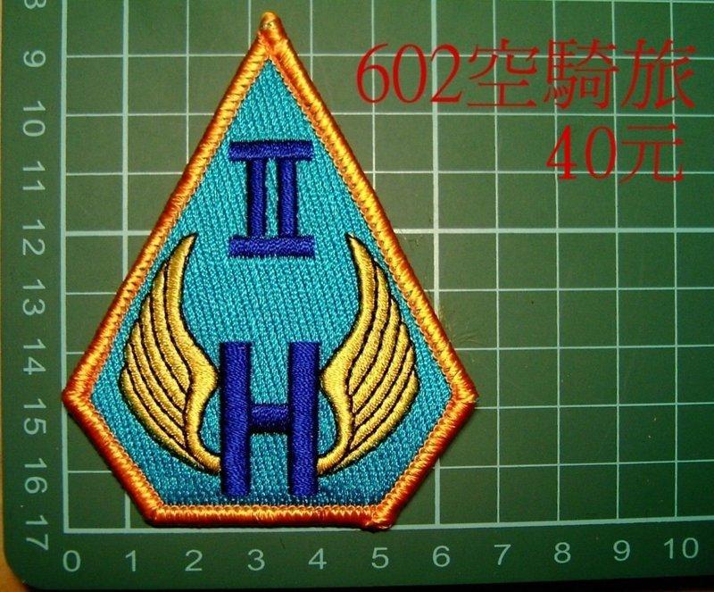 ★☆602空騎旅臂章2-4☆陸軍 陸航